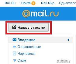 подпись в mail.ru