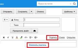 создание подписи в mail.ru