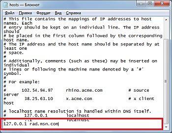 добавить запись в файл hosts