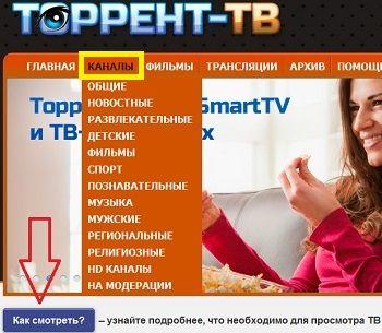 как смотреть онлайн тв без регистрации на торрент-тв