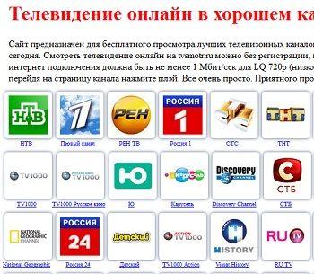 как смотреть тв онлайн бесплатно