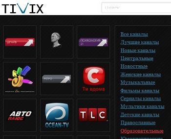 смотреть бесплатно тв онлайн на tivix