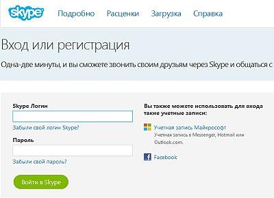 авторизация для онлайн чата в скайпе