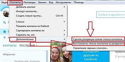 как сделать бэкап контактов в скайпе