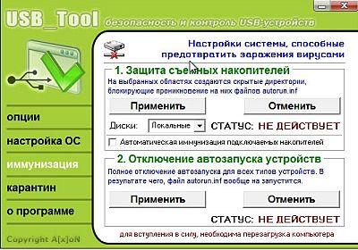 Функция иммунизации (вакцинации) USB_Tool