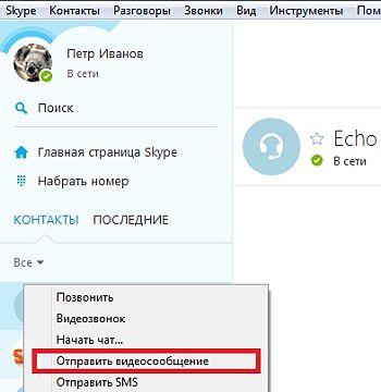 Как отправить видео сообщение в скайпе