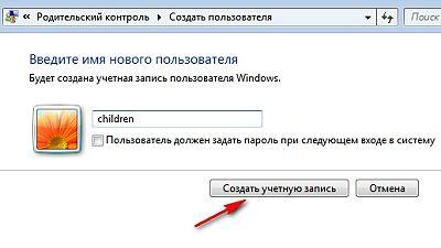 Окно создания новой учетной записи Children