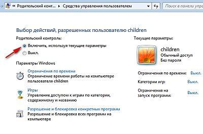 Учетная запись Children с включенной опцией «Родительский контроль»