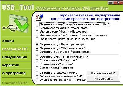 измененные параметры в USBTool