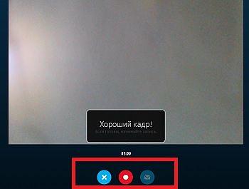 запись видео сообщения в skype