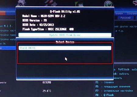Найденный утилитой Q-flash накопитель