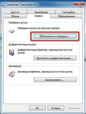 Опция проверки диска на ошибки