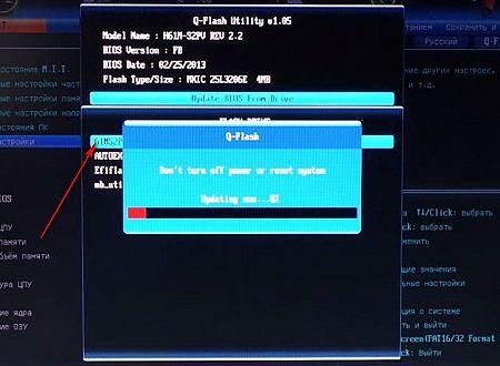 Запись утилитой Q-flash данных файла новой прошивки
