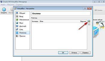 выбор расширений VirtualBox