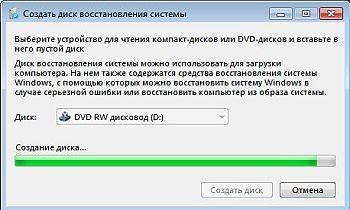 Средство создания диска запущено