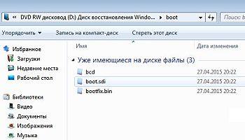 bcd - хранилище конфигурационных настроек системы