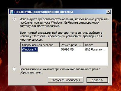 поиск установленных на ПК операционных систем
