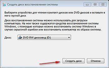 выбор дисковода для записи диска восстановления