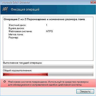 Пример ошибки Файловая система повреждена в Acronis