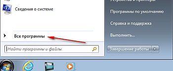 В Пуске выберем «Все программы»