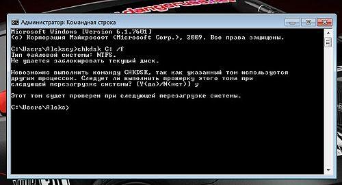 В консоли укажем название утилиты, букву проверяемого диска и флаг f