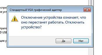 предупреждение Windows перед отключении видеокарты