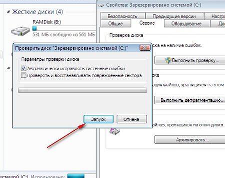 запускаем проверку системного диска