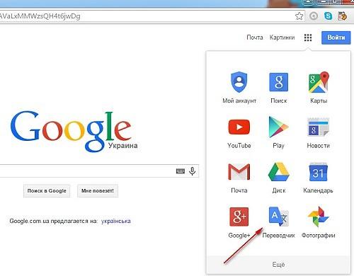 Откроем переводчик в Google Chrome-4