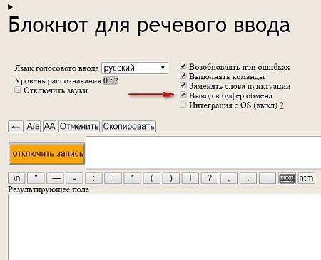 Открыв SpeechPad включим запись-15