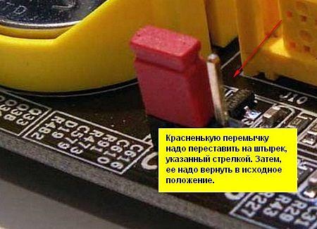 Перемычка для возврата BIOS состояние по умолчанию-5
