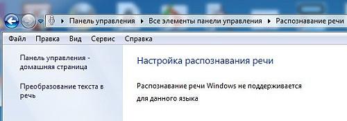 Русская Windows не поддерживает функцию распознавания речи-3