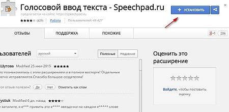 Установка расширения для speechpad-11