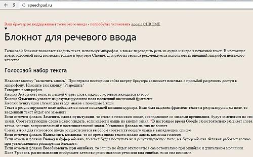 главная страница сервиса SpeechPad-9