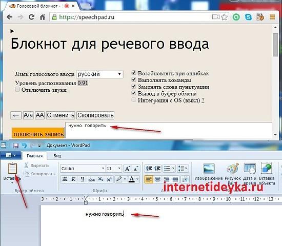 копирование набранного голосом тескта в wordpad-17