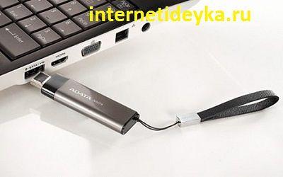Подключаемая к ноутбуку флешка-6
