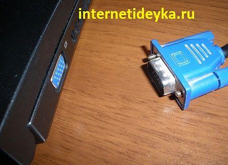 Подключение VGA к разъему-11