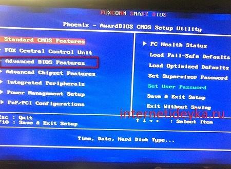 Пример входа в BIOS для установки порядка загрузки-2