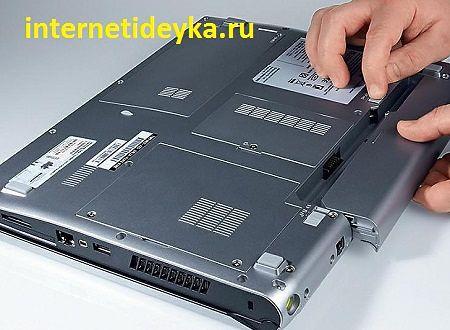 Процесс выемки батареи из ноутбука-5