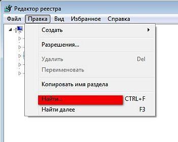 Открываем окно поиска в реестре-11
