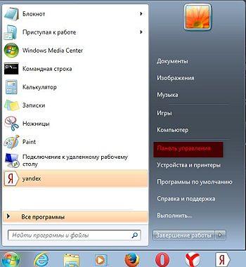 открываем панель управления из Пуска-3
