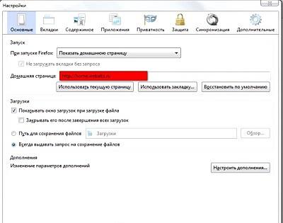 пример домашней страницы Firefox с адресом Webalta-2