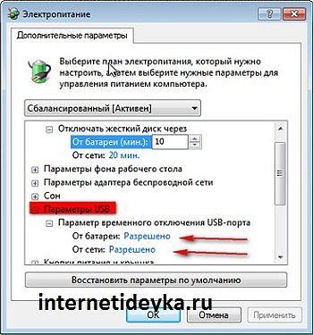 развернуть узел параметров USB-10
