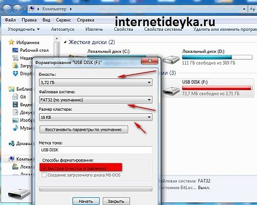 установка параметров файловой системы при форматировании-27