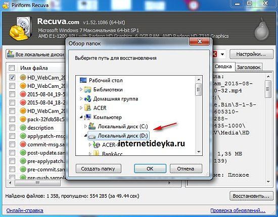 Укажем место для восстановления файла-14