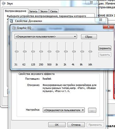 настройка эквалайзера windows-13