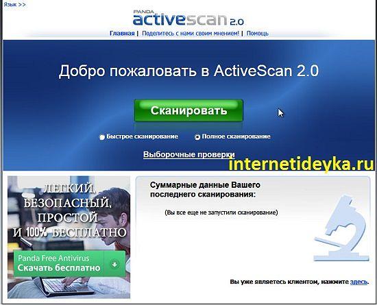 ActiveScan 2.0-11