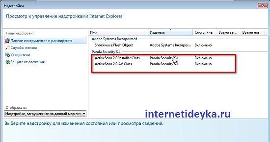 ActiveScan в панели расширений Internet Explorer-19
