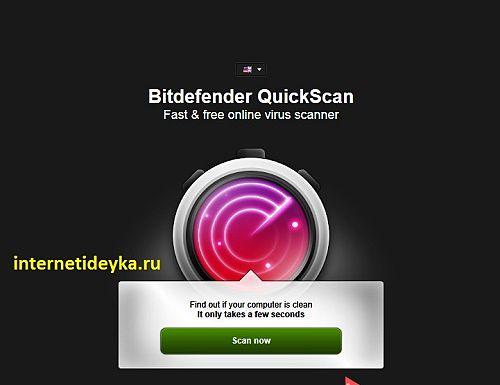 Bitdefender в окне Internet Explorer-5
