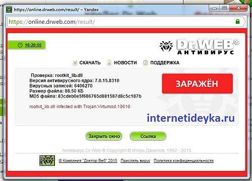 Dr.Web определил файл «rootkit_lib.dll» зараженным -1