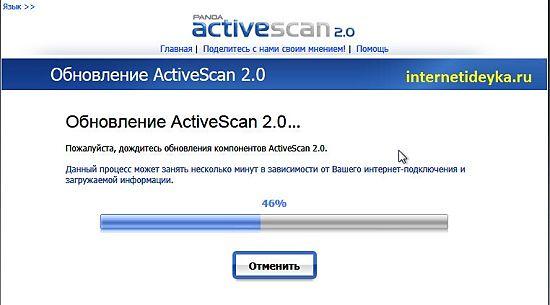 Обновление компонентов  activescan-18